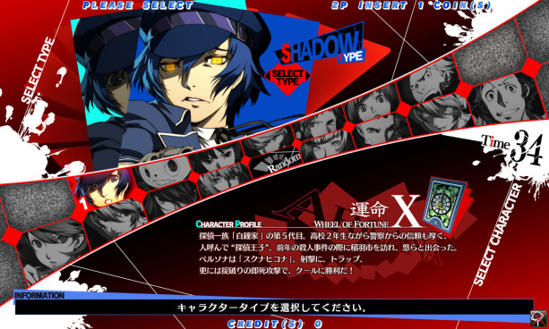 Persona 4 Arena Ultimax Shadow Characters