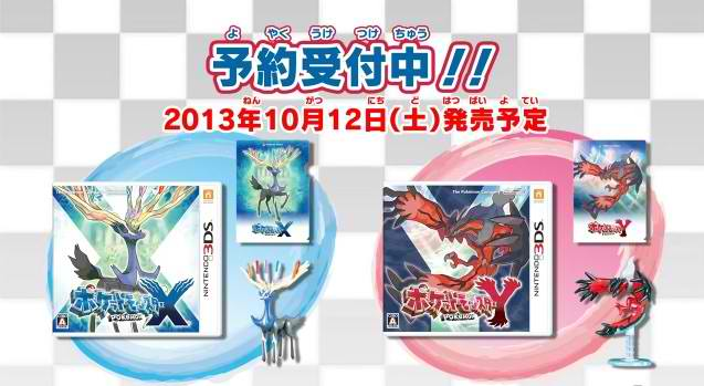 Pokemon X/Y Exclusive Pre-order Figures