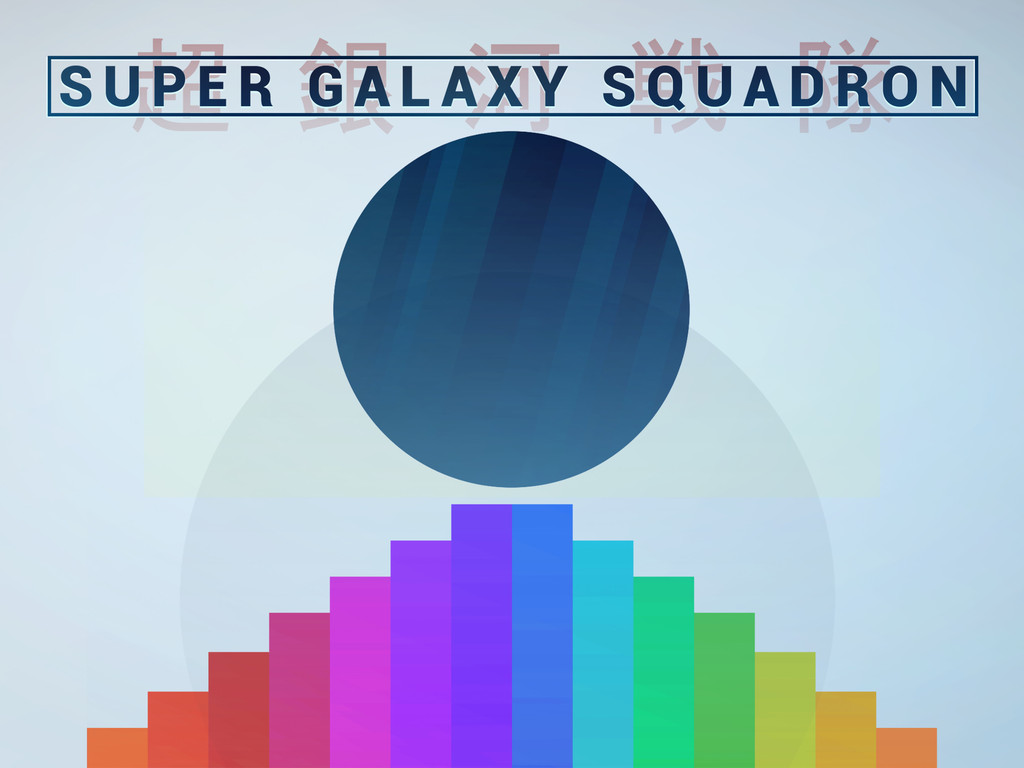 Secret SHMUP 'Super Galaxy Squadron' Is A Guilt-Free Gaming Trip